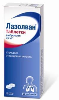 Таблетки от кашля какие купить