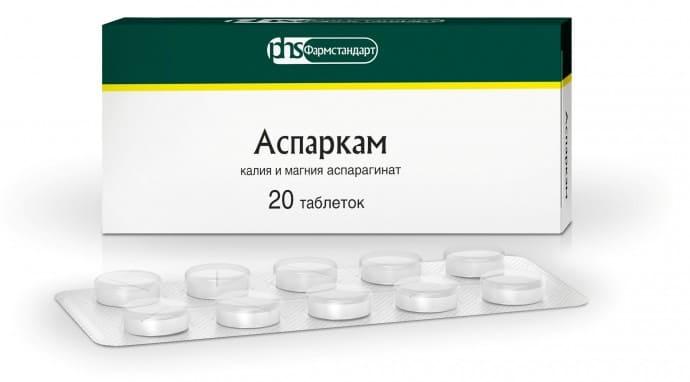 Упаковка 20 таблеток Аспаркама от производителя Фармстандарт