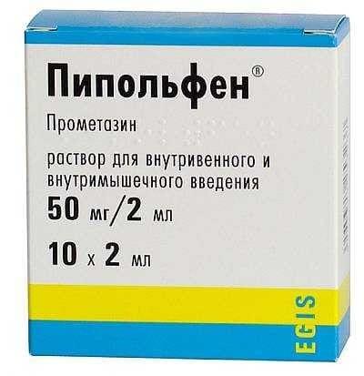 Пипольфен уколы